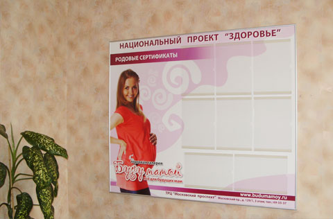 "табличка для ""Буду мамой"""