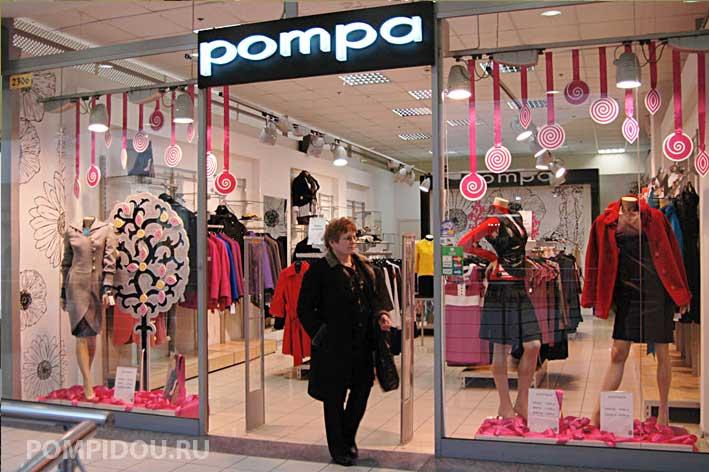 Помпа Магазин Женской Одежды